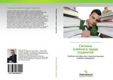 Portada del libro de Гигиена   учебного труда   студентов