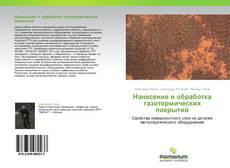 Нанесение и обработка газотермических покрытий的封面