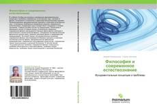 Copertina di Философия и современное естествознание