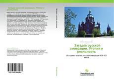 Обложка           Загадка русской эмиграции. Утопия и реальность