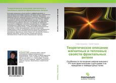 Теоретическое описание магнитных и тепловых свойств фрактальных антенн kitap kapağı