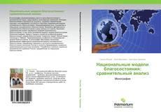 Borítókép a  Национальные модели благосостояния: сравнительный анализ - hoz