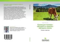 Borítókép a  Селекция палево-пёстрого и красно-пёстрого скота - hoz