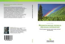 Buchcover von Математическая логика в обучении математике