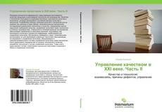 Обложка Управление качеством в ХХI веке. Часть II