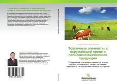 Borítókép a  Токсичные элементы в окружающей среде и сельскохозяйственной продукции - hoz