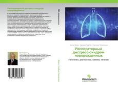 Bookcover of Респираторный дистресс-синдром новорожденных