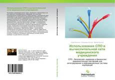 Capa do livro de Использование СПО в вычислительной сети медицинского учреждения