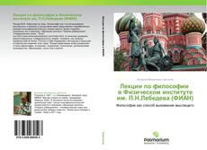 Portada del libro de Лекции по философии   в Физическом институте им. П.Н.Лебедева (ФИАН)