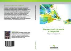 Copertina di Оптико-электронные измерения