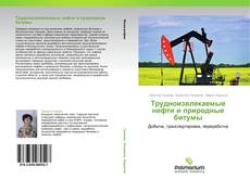 Capa do livro de Трудноизвлекаемые нефти и природные битумы