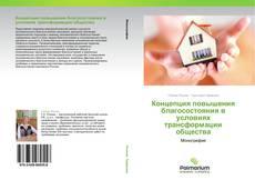 Bookcover of Концепция повышения благосостояния в условиях трансформации общества