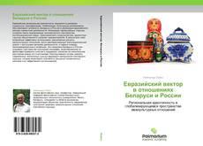 Обложка Евразийский вектор  в отношениях  Беларуси и России
