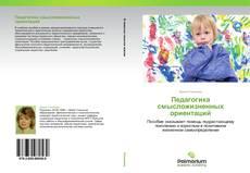 Bookcover of Педагогика смысложизненных ориентаций