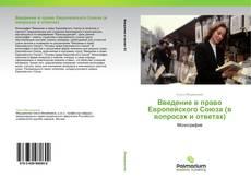 Capa do livro de Введение в право Европейского Союза (в вопросах и ответах)