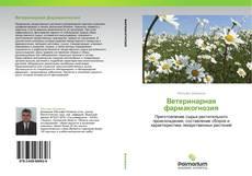 Bookcover of Ветеринарная фармакогнозия