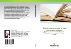 Обложка           Биомедицинская этика