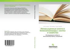 Bookcover of Ненасыщенные олиго-и блоксополимеры: синтез и свойства