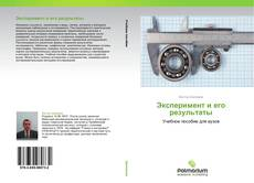 Обложка Эксперимент и его результаты