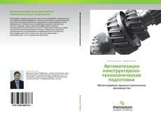 Bookcover of Автоматизация конструкторско-технологической подготовки