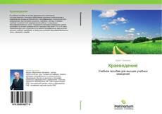 Bookcover of Краеведение