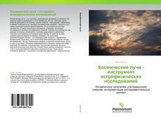 Bookcover of Космические лучи - инструмент астрофизических исследований