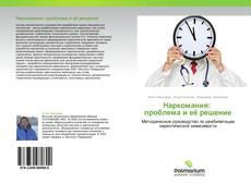 Portada del libro de Наркомания:          проблема и её решение