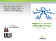Bookcover of Арифметические основы работы компьютера и измерение информации