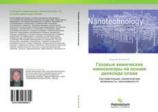 Bookcover of Газовые химические наносенсоры на основе диоксида олова