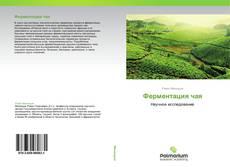 Bookcover of Ферментация чая