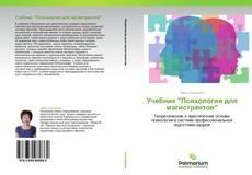 """Bookcover of Учебник """"Психология для магистрантов"""""""