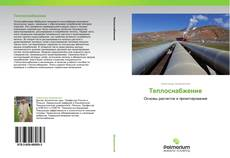 Bookcover of Теплоснабжение