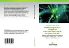 Bookcover of Иммунотропные эффекты низкоинтенсивной лазеротерапии