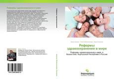 Capa do livro de Реформы здравоохранения в мире
