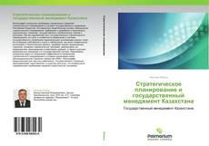 Стратегическое планирование и государственный менеджмент Казахстана kitap kapağı