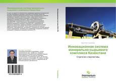 Инновационная система минерально-сырьевого комплекса Казахстана kitap kapağı