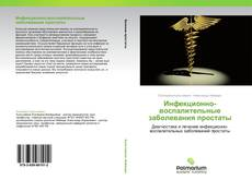 Bookcover of Инфекционно-воспалительные заболевания простаты