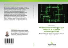 Обложка Моделирование структур данных в задачах классификации