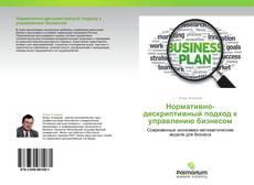 Copertina di Нормативно-дескриптивный подход к управлению бизнесом