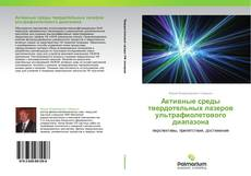 Bookcover of Активные среды твердотельных лазеров ультрафиолетового диапазона