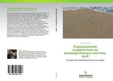 Bookcover of Радиационное воздействие на репродуктивную систему рыб