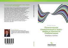 Portada del libro de Политическая коммуникация и масс-медиа в контексте глобализации