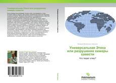 Copertina di Универсальная Этика или разрушение химеры совести