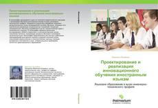 Capa do livro de Проектирование и реализация инновационного обучения иностранным языкам