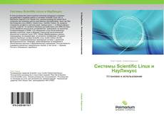 Buchcover von Системы Scientific Linux и НауЛинукс