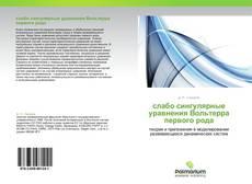 Capa do livro de слабо сингулярные уравнения Вольтерра первого рода