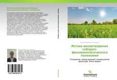 Bookcover of Истоки жизнетворения соборно-феноменологического понимания