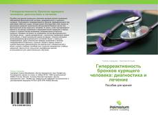 Обложка Гиперреактивность бронхов курящего человека: диагностика и лечение