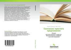 Bookcover of Синтаксис простого предложения