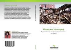 Bookcover of Медицина катастроф